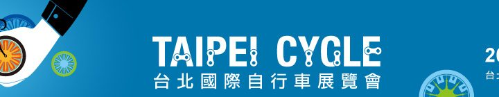 Don't Forget – Taipei International Cycling Show is Coming Soon!